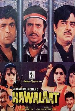 Постер фильма В поисках возмездия (1987)