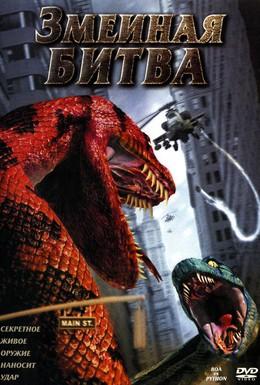 Постер фильма Змеиная битва (2004)