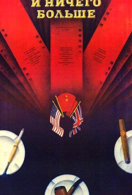 Постер фильма И ничего больше (1987)