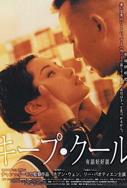 Постер фильма Сохраняй спокойствие (1997)