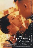 Сохраняй спокойствие (1997)