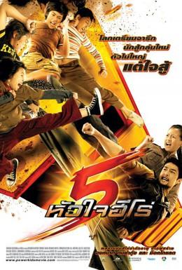 Постер фильма Могучие детишки (2009)
