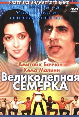 Постер фильма Великолепная семерка (1982)