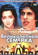 Великолепная семерка (1982)
