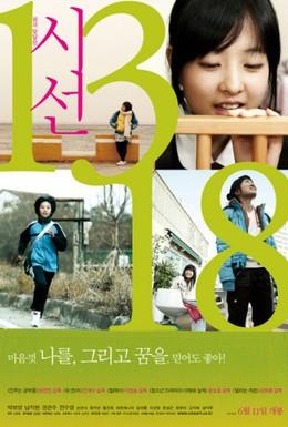 Постер фильма Если бы вы были мной 4 (2009)