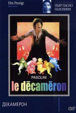 Постер фильма Пьер Паоло Пазолини: Жизнь кинематографиста (1971)