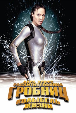 Постер фильма Лара Крофт - Расхитительница гробниц: Колыбель жизни (2003)