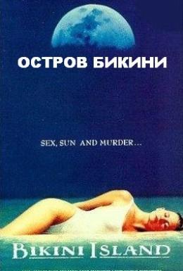 Постер фильма Остров Бикини (1991)