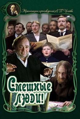 Постер фильма Смешные люди (1976)