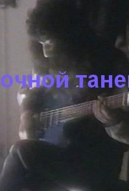 Постер фильма Ночной танец (1991)