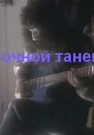 Ночной танец (1991)