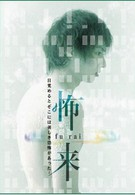 Белая паника (2005)