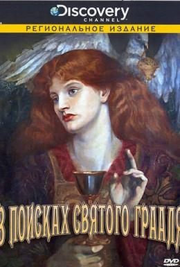 Постер фильма В поисках Святого Грааля (2003)