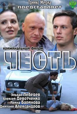 Постер фильма Честь (2011)