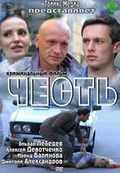Честь (2011)
