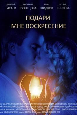 Постер фильма Подари мне воскресенье (2012)