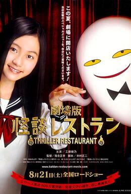Постер фильма Ресторан ужасов (2010)