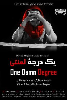 Постер фильма Один градус имеет значение (2010)