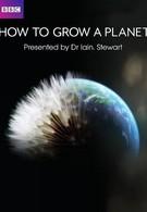 Как вырастить планету (2012)