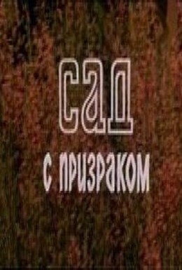 Постер фильма Сад с призраком (1983)