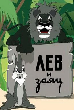 Постер фильма Лев и заяц (1949)