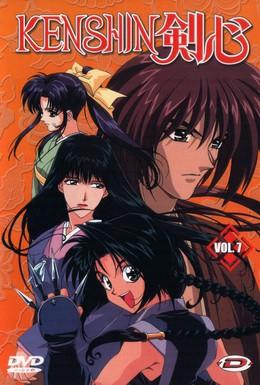 Постер фильма Самурай Икс (1996)