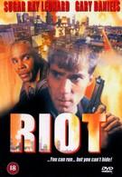 Бунт (1997)