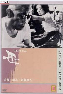 Постер фильма Мама (1963)