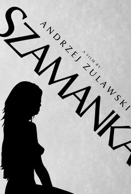 Постер фильма Шаманка (1996)