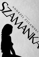 Шаманка (1996)
