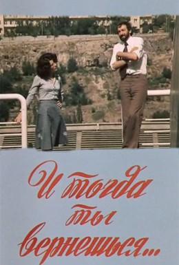Постер фильма И тогда ты вернешься (1976)