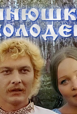 Постер фильма Синюшкин колодец (1978)