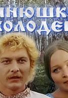 Синюшкин колодец (1978)