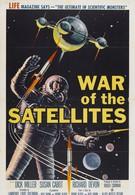 Война спутников (1958)