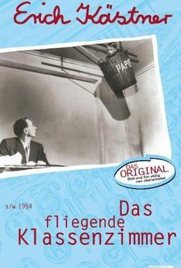 Постер фильма Летающий класс (1954)