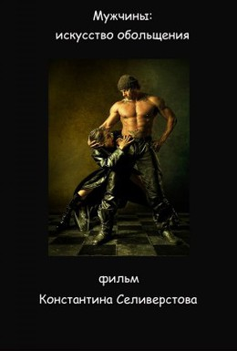 Постер фильма Мужчины: Искусство обольщения (2012)