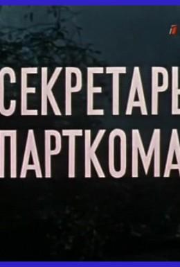 Постер фильма Секретарь парткома (1970)