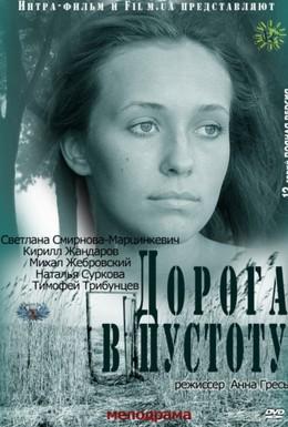 Постер фильма Дорога в пустоту (2012)