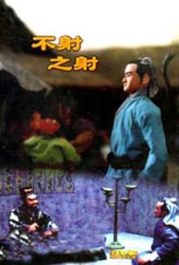 Постер фильма Стрельба без выстрела (1988)