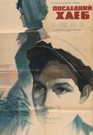 Последний хлеб (1963)