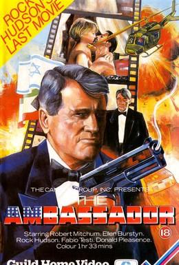 Постер фильма Посол (1984)