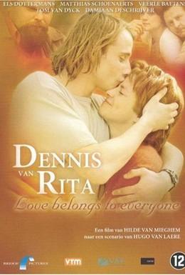 Постер фильма Любовь принадлежит всем (2006)