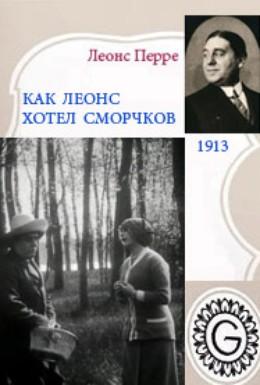 Постер фильма Как Леонс хотел сморчков (1913)