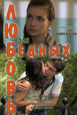 Постер фильма Любовь для бедных (2012)
