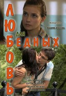 Любовь для бедных (2012)