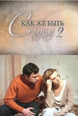 Постер фильма Как же быть сердцу. Продолжение (2010)