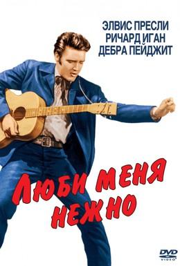 Постер фильма Люби меня нежно (1956)