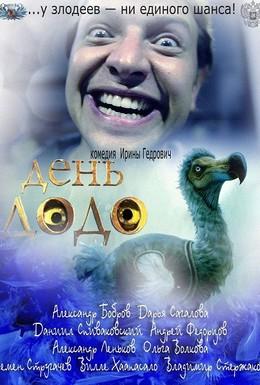 Постер фильма День Додо (2012)