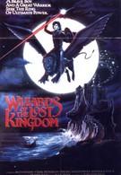 Волшебники Забытого королевства (1985)