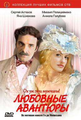 Постер фильма Любовные авантюры (2004)